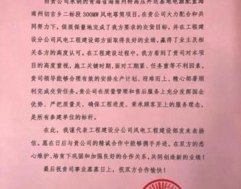 中国水电四局酒泉新能源公司再获黄河公司表扬信