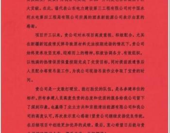 中国水电四局酒泉新能源公司收到山东电力建设第三工程有限公司发来的感谢信