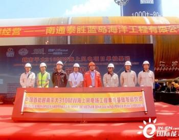泰胜蓝岛举行越南平大310MW海上风电项目首批次单桩基础发运仪式
