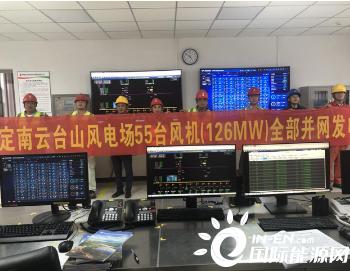國慶捷報,江西定南<em>云臺山</em>126MW<em>風電項目</em>全部并網發電