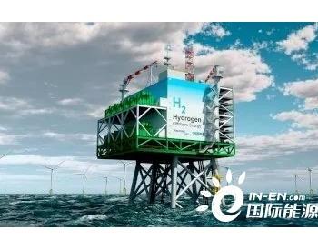 英国绿氢经济价值有望达到3200亿英镑 风电制氢将替代该国50%<em>天然气</em>
