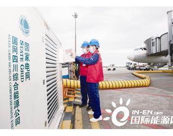 绵阳南郊机场岸电设施启用