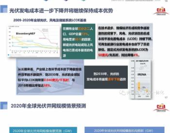 王勃华:光伏行业发展形势与展望
