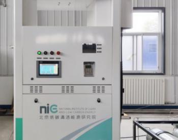 北京低碳院35MPa<em>加氢机</em>获TUV南德认证证书