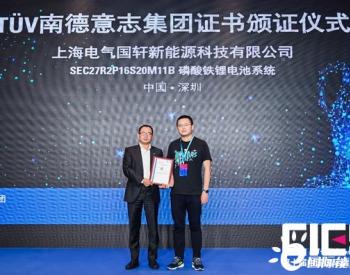 <em>TUV</em>南德为上海电气国轩颁发IEC 62619认证证书