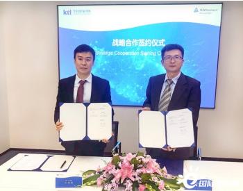 <em>TUV莱茵</em>与韩国KTL达成战略合作,助力中国产品走向韩国市场