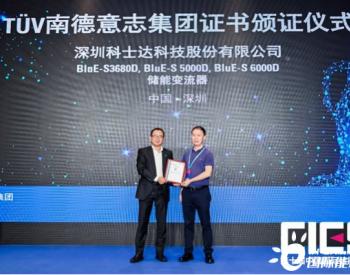 深圳科士达BluE系列储能变流器获<em>TUV南德</em>安全认证证书