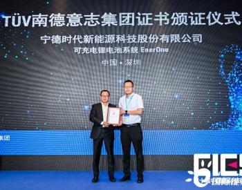 宁德时代可充电锂电池系统EnerOne获<em>TUV南德</em>认证证书