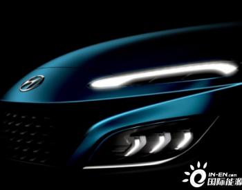 现代汽车将召回2.5万辆装配缺陷电池的Kona电动版