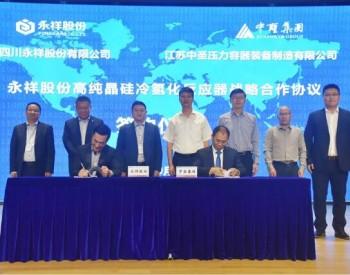 中圣集团与永祥股份成功签订合作协议