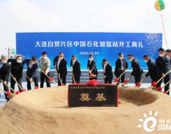 国内首座氢电油气合建<em>站</em>在辽宁大连自贸片区开工建设