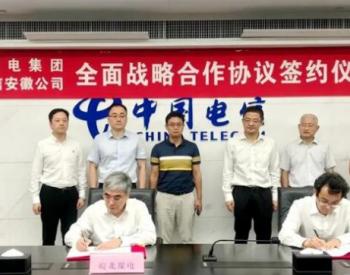 皖北煤电集团与安徽电信签署5G战略合作协议