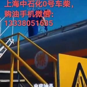 上海宝山发电机柴油,上海嘉定0号柴油