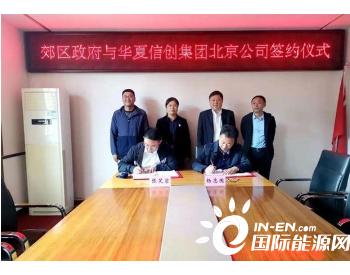 黑龙江佳木斯市郊区人民政府与华夏信创控股北京集团有限公司风力发电项目完成签约