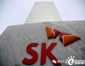 SK建设完成收购越南4处光伏电站