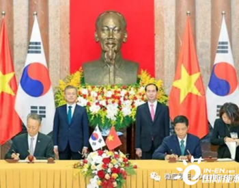 KEPCO<em>韩国电力公司</em>最终决定投资建设越南鹏昂2燃煤电站项目