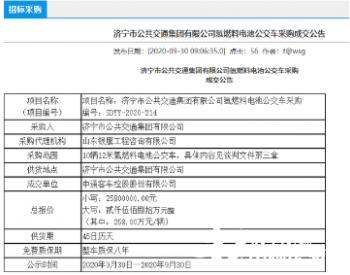 中通客车获山东济宁2580万元氢车订单