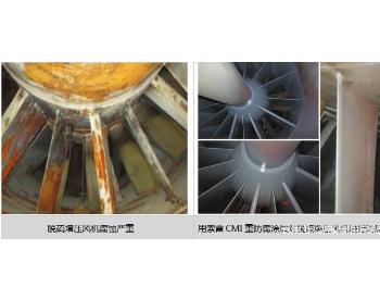 怎么解决<em>脱硫</em>增压风机腐蚀问题?