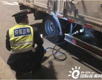 北京市交警设卡81处严查汽车尾气超标