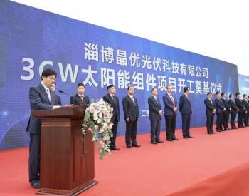 尚德集团旗下淄博晶优<em>光伏科技</em>3GW太阳能组件项目正式开工
