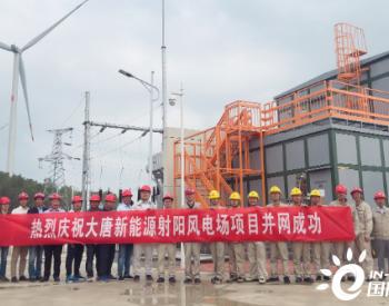 大唐江苏新能源公司:射阳风电项目首台风机并网发电