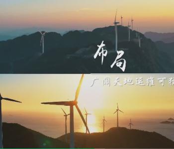 【相约CWP2020】与中国海装共同构筑美好未来