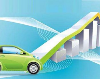 新能源汽车行业又迎重磅利好 如何投资布局?