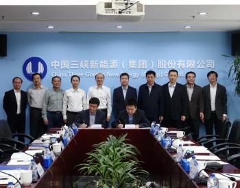 三峡新能源与电规总院签署战略合作协议