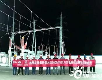 上海电力设计院公司建设的青海海西诺木洪500MW风电基础设施项目顺利并网