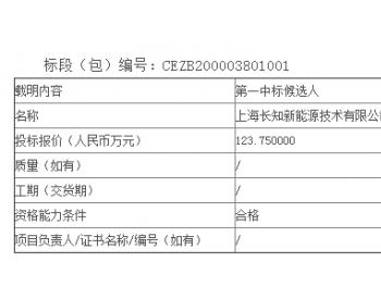 中标丨龙源电力江苏海上龙源风力发电有限公司叶片维修长协服务公开招标中标候选人公示