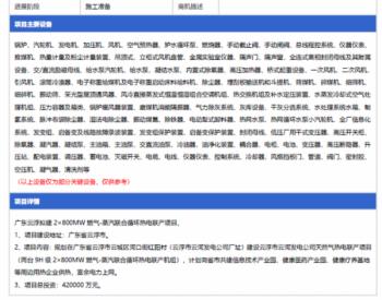 广东云浮拟建2×800MW燃气-蒸汽联合循环热电联产项目