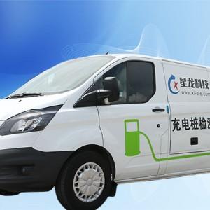 XL-A951充电桩移动检测车 充电桩检测车