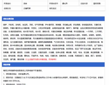 吉林梅河口市阜康热电有限责任公司热电联产扩建项目