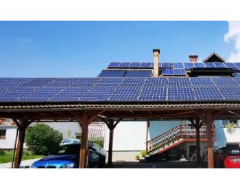 欧洲能源转型万里行——斯洛文尼亚净计量法促进分