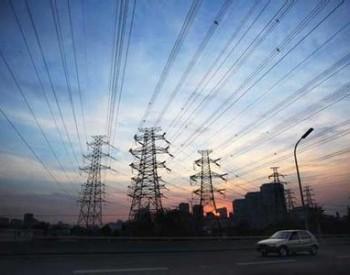 安徽濉溪经济复苏拉动电量增长超30%