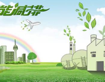 中国<em>减排</em>承诺激励全球气候行动