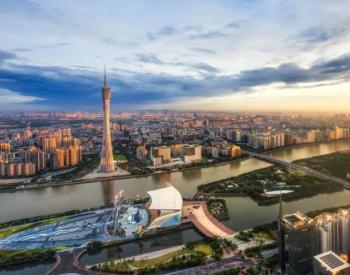 广东将加快推进新能源产业集群建设