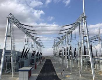 青海海南州千万千瓦级新能源基地升压站项目一次带