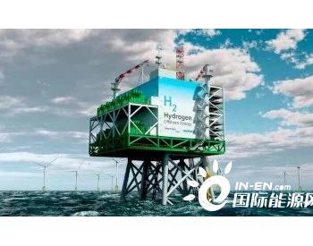 英国风电制绿氢将替代该国50%<em>天然气</em>