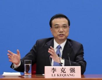 李克强:推动建立新能源汽车全国统一市场