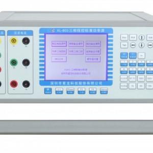 三相程控标准源功率源XL-803 三相标准源 功率校准源