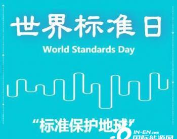 国家级试点 世界标准日落地太原