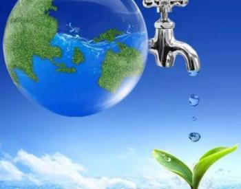 福建漳州出台巩固提升农村供水保障水平实施方案
