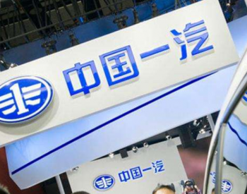 <em>一汽集团</em>前三季度售车266万辆逆势增8%2021年红旗品牌销量将达40万辆