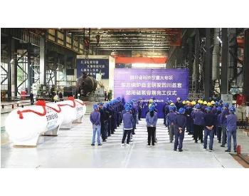 <em>东方锅炉</em>自主研发的四川首套加氢站用高压储氢容器制造完工