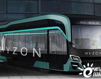 道达尔投资<em>氢燃料卡车</em>创企Hyzon Motors