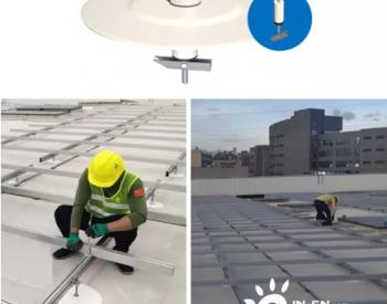 Symbior Solar福建厦门施耐德0.96MW分布式光伏电站并网运行