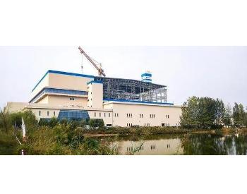 河南商丘市生活垃圾焚烧发电项目1号机组启动验收