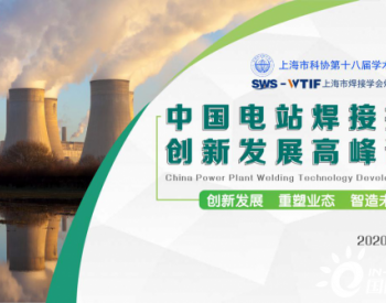 PWF2020中国电站焊接技术创新发展高峰论坛