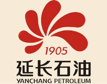 <em>延长石油</em>正式迎来新党委书记,下属油气公司预登陆港股